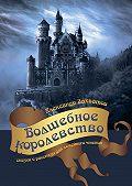 Александр Захватов -Волшебное королевство. Сказки ирассказы длясемейногочтения