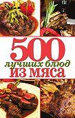 Михаил Зубакин - 500 лучших блюд из мяса