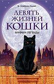 М. Олдфилд Гоувей -Девять жизней кошки. Мифы и легенды