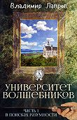 Владимир Лавров -Часть 1. В поисках разумности