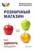 Денис Подольский -Розничный магазин: как удвоить продажи