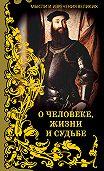 Анатолий Кондрашов -Мысли и изречения великих. О человеке, жизни и судьбе