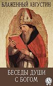 Августин Блаженный -Беседы души с Богом