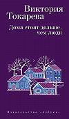 Виктория Токарева -Дома стоят дольше, чем люди (сборник)