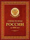 Иосиф Борисович Линдер -Спецслужбы России за 1000 лет