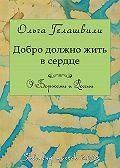 Ольга Гелашвили - Добро должно жить в сердце. О Боржоми и России