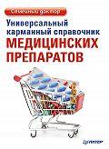 Елена Ризо -Универсальный карманный справочник медицинских препаратов