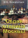 Иван Кондратьев -Седая старина Москвы