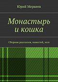 Юрий Меркеев -Монастырь икошка