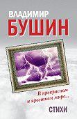 Владимир Бушин -В прекрасном и яростном мире… Стихи