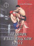 Сагат Ной Коклам - Поединок в таиландском боксе