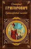 Дмитрий Григорович - Гуттаперчевый мальчик (сборник)