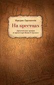 Фридрих  Горенштейн -На крестцах. Драматические хроники из времен царя Ивана IV Грозного
