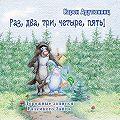 Карен Арутюнянц -Раз, два, три, четыре, пять! Дорожные записки Разумного Зайца