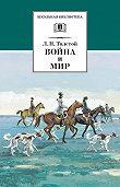 Лев Толстой -Война и мир. Том 2