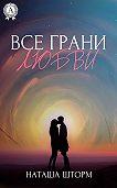 Наташа Шторм -Все грани любви