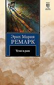 Эрих Мария Ремарк -Тени в раю
