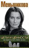Ксения Меньшикова -Цели и ценности. Как перестать быть таким, как все
