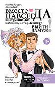 Ильдар Зинуров, Айгуль Войс - Вместе навсегда. Инструкция для женщин, которые хотят выйти замуж