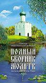Таисия Олейникова -Помощь небесных покровителей. Полный сборник молитв на каждый день года (лето)
