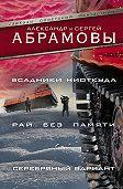 Александр Абрамов -Всадники ниоткуда. Рай без памяти. Серебряный вариант (сборник)