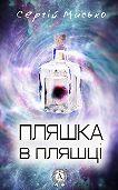 Сергій Мисько -Пляшка в пляшці