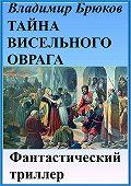 Владимир Брюков -Тайна Висельного оврага