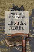 Михаил Климов -Другая дверь