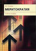 Валентина Пиляева - Меритократия