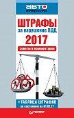 Коллектив авторов -Штрафы за нарушение ПДД 2017. Советы и комментарии