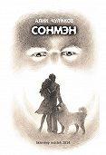 Алик Чуликов -Сонмэн