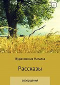Наталья Владимировна Жураховская -Рассказы-созерцания