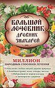 Лариса Кузьмина -Большой лечебник древних знахарей. Миллион народных способов лечения