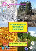 Евгения Перышкина -Сказки-пьесы четырех сезонов. Для чтения в кругу семьи и домашнего театра 2+