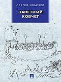 Сергей Ильичев -Заветный Ковчег