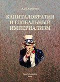 А. И. Субетто -Капиталократия и глобальный империализм