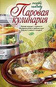 Людмила Бабенко -Паровая кулинария