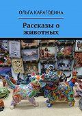 Ольга Карагодина -Рассказы о животных