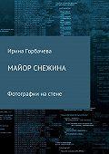 Ирина Горбачева -Майор Снежина. Фотографии на стене