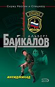 Альберт Байкалов -Антиджихад