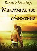 Алекс Регул, Kulema & - Максимальное сближение
