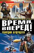 Алексей Махров -Время, вперед! Гвардия будущего (сборник)