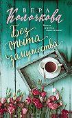 Вера Колочкова -Без опыта замужества