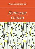 Александр Креков -Детские стихи