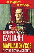 Владимир Бушин -Маршал Жуков. Против потока клеветы