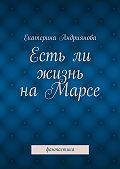 Екатерина Андриянова -Естьли жизнь наМарсе