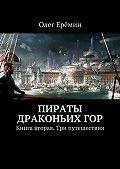 Олег Ерёмин -Пираты Драконьих гор. Книга вторая. Три путешествия