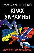 Ростислав Ищенко -Крах Украины. Демонтаж недо-государства