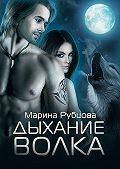 Марина Рубцова -Дыхание волка