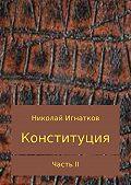 Николай Игнатков -Конституция. Часть 2